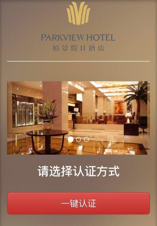 栢景假日酒店5.jpg