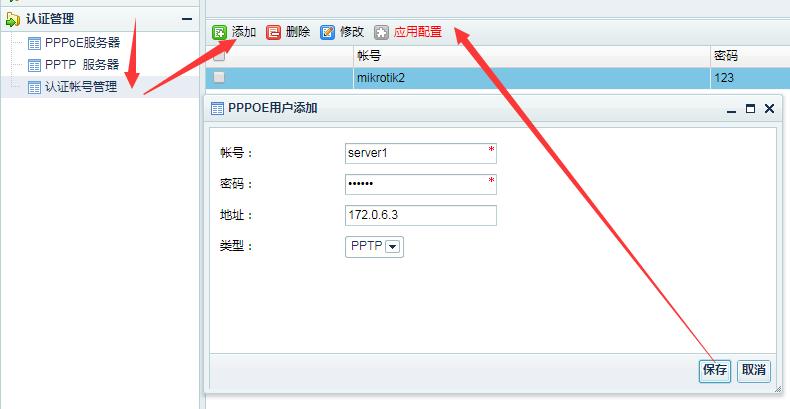 VPN账号设置2.png