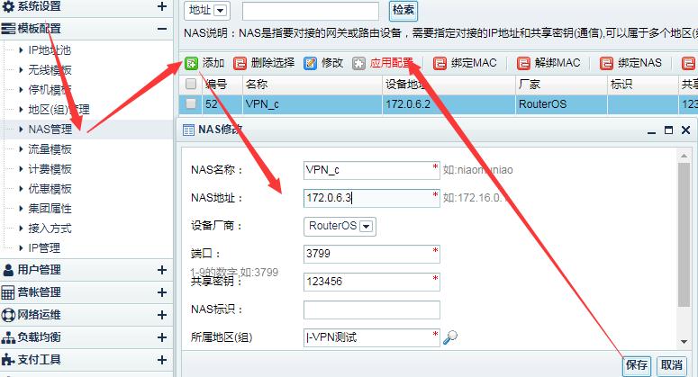 VPN对接计费NAS配置3.png