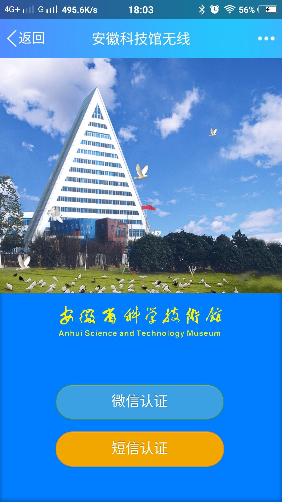 安徽科技馆1.jpg