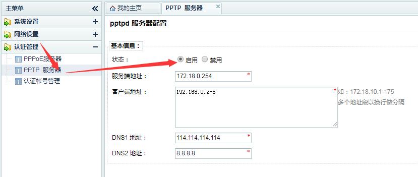 VPN服务端设置1.png