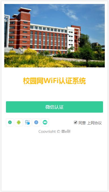 学校微信认证10.png