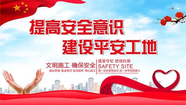 工地安全图片宣传2.jpg