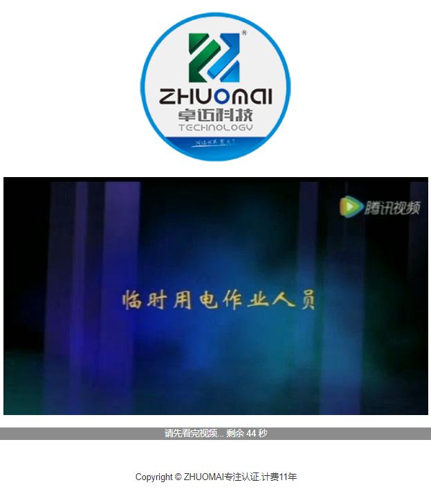 观看视频1.png