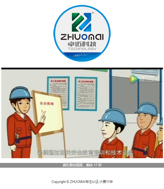 观看视频2.png